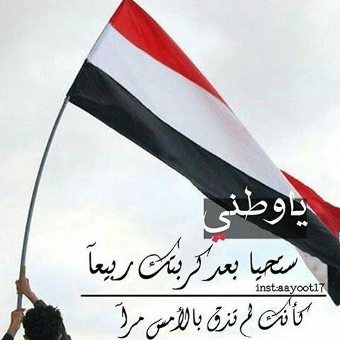 يا وطني ستحيا بعد كربتك ربيعا كأنك لم تذق بالأمس مرا اليمن Yemen Outdoor Outdoor Decor Wind Sock