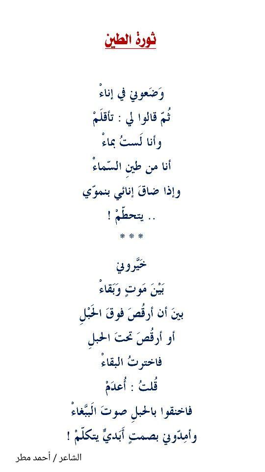 مع الشاعر أحمد مطر Arabic Words Arabic Poetry Words