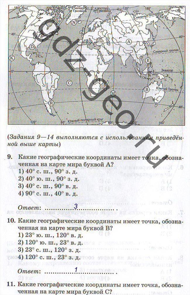 географии решебник класса по задания тестовые 6 для