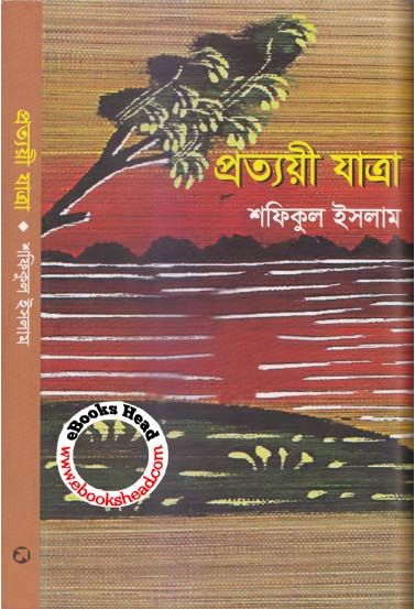 Protoay Jatra By Shofikul Islam Poet Shafiqul Islam Is A Symbol Of