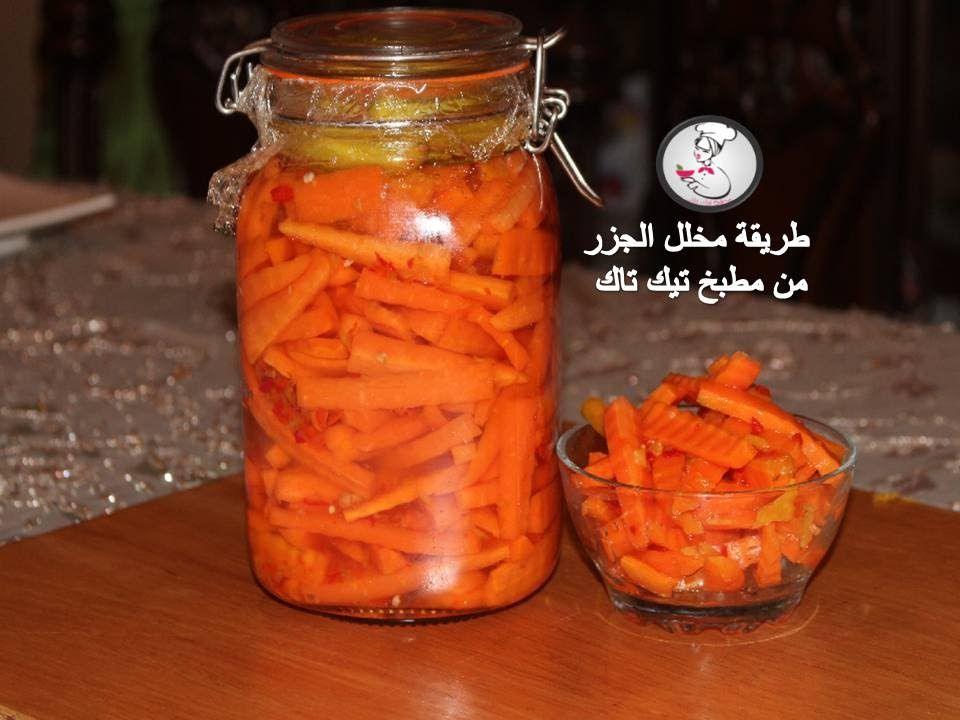 Pin By مدام منال طاهر On طرشي و مخللات Arabic Food Decorative Jars Mason Jars