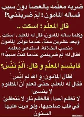 Desertrose الظلم ظلمات في الدنيا وفي الآخرة Arabic Quotes Cool Words Life Words