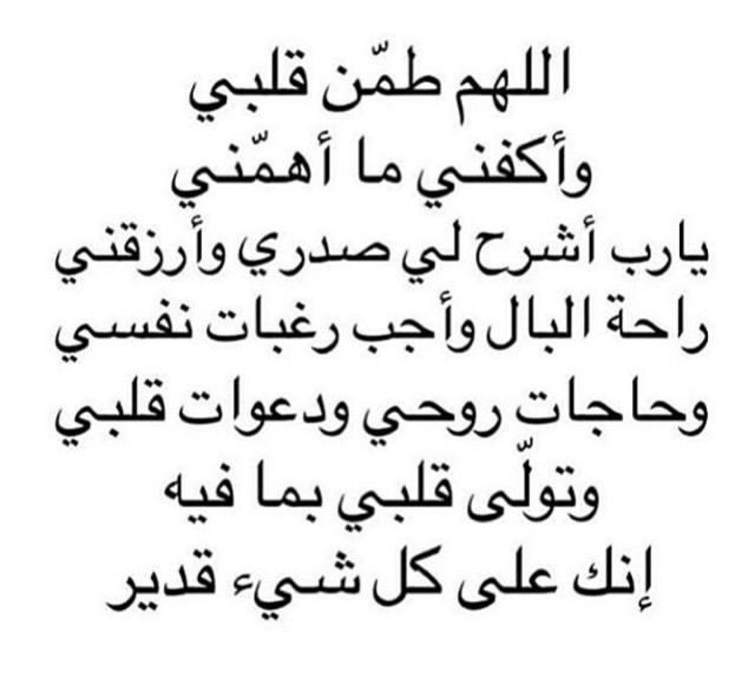 Pin By Um Leen On دعاء إلى رب غفور Math Calligraphy Arabic Calligraphy