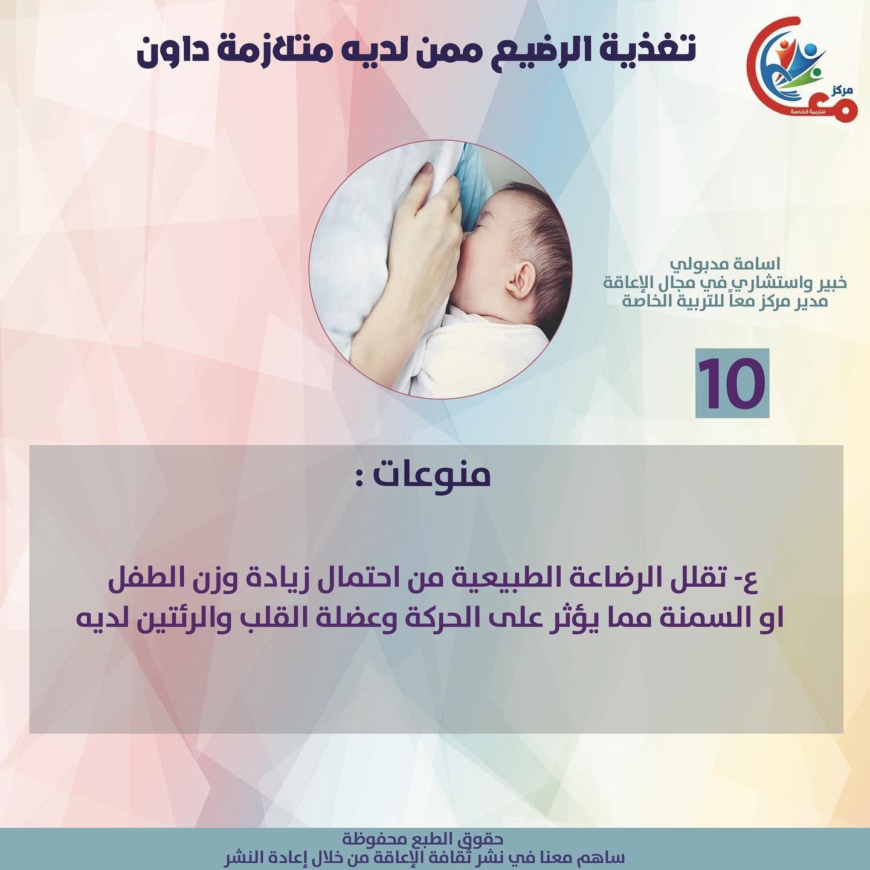 تغذية الرضيع ممن لديه متلازمة داون قلالي بحرين Maan Center متلازمة داون متلازمة داون اسامه مدبولي Osama Madbo Sleep Eye Mask 10 Things Person
