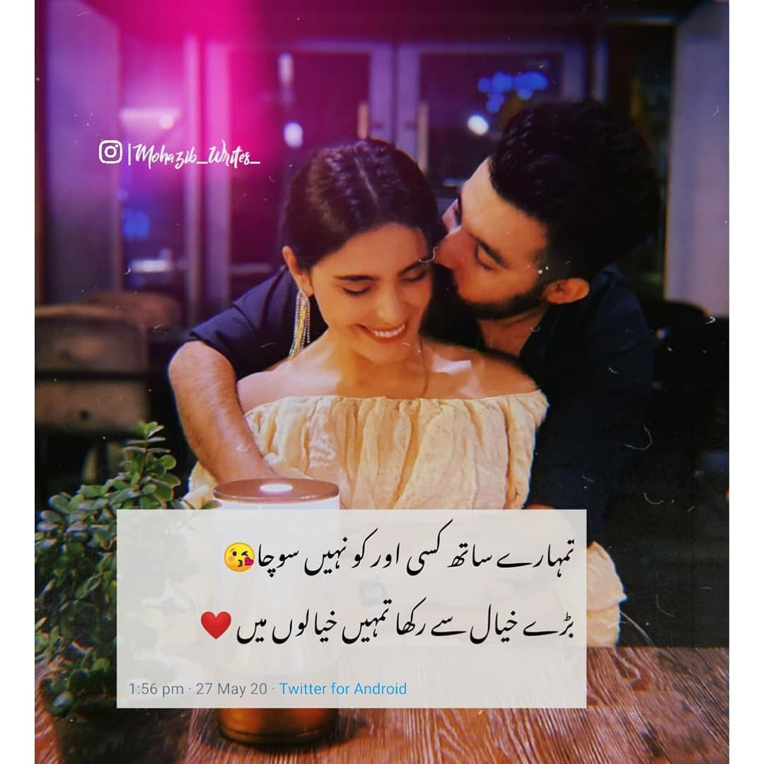 Pin Sirf Tum Marriage Quotes Deep Words Alhamdulillah For Everything