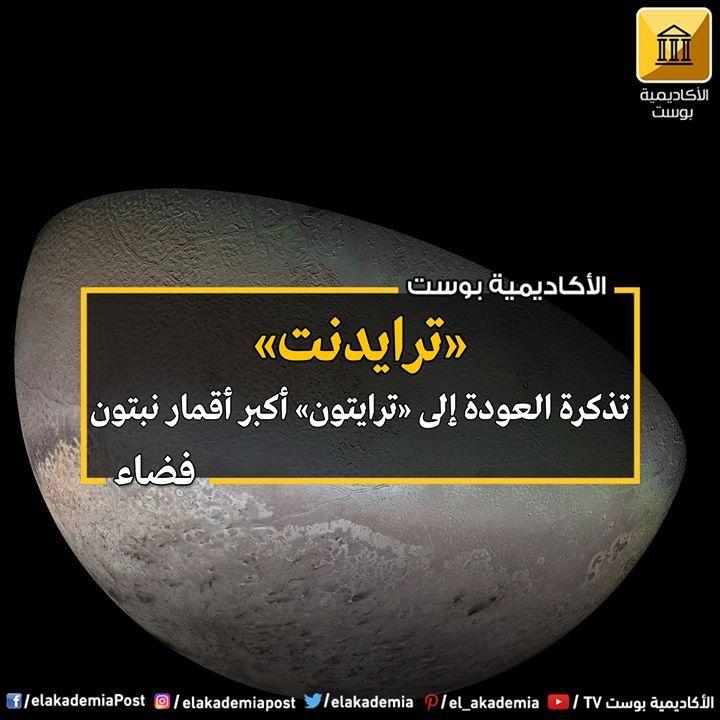ترايدنت تذكرة العودة إلى ترايتون أكبر أقمار نبتون مر حوالي 30 عام منذ آخر مرة استطاع فيها مسبار من صنع الإنسان الاقتراب من كوكب نبتون و Planets Jupiter Body