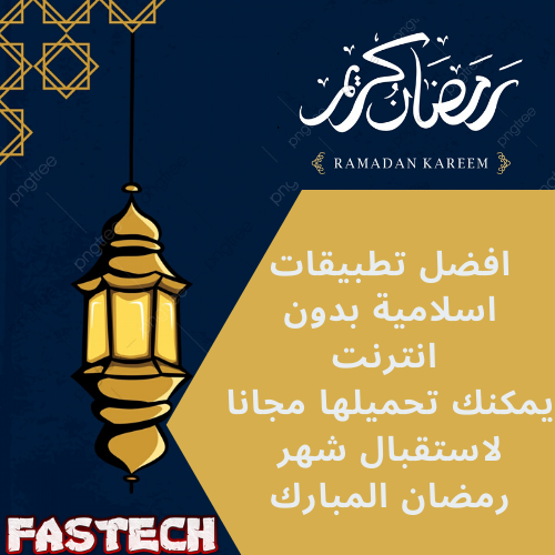 Ramadan Kareem Ramadan Kareem Ramadan Kareem