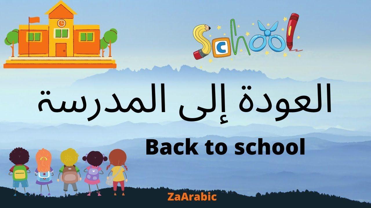 Back To School In Arabic العودة إلى المدرسة Zaarabic Home Decor Decals Back To School School