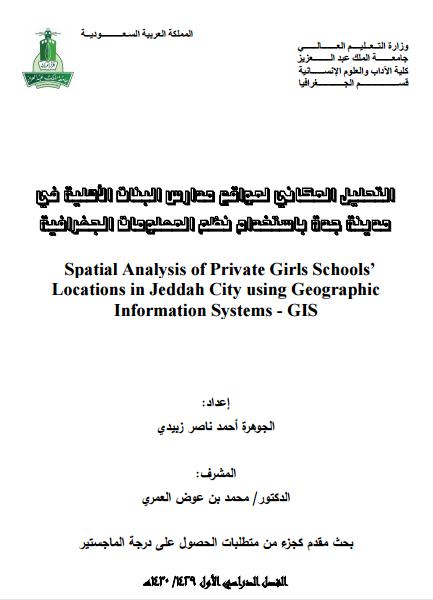 الجغرافيا دراسات و أبحاث جغرافية التحليل المكاني لمواقع مدارس البنات الأهلية في مد Spatial Analysis School S Spatial