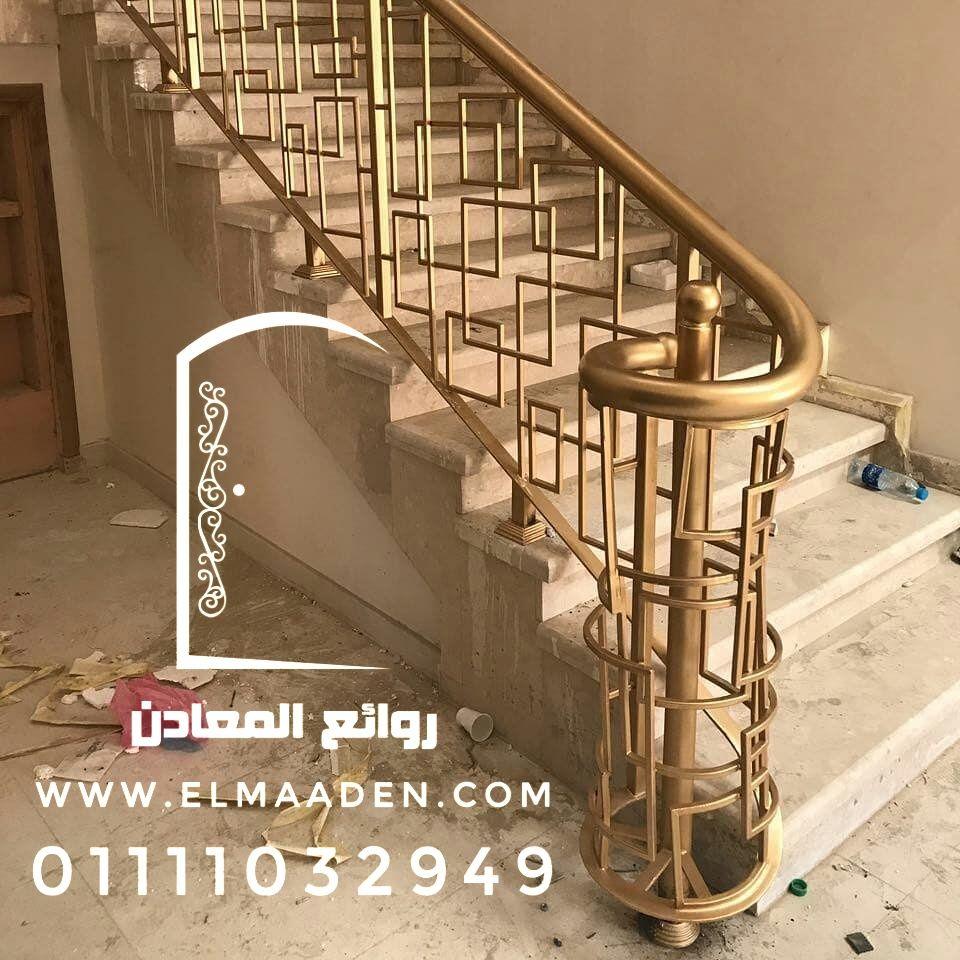 شركة روائع المعادن Www Elmaaden Com 01111032949 أبواب حديد درابزين حديد صور أبواب حديد Home Stairs Design Stair Railing Design Staircase Interior Design