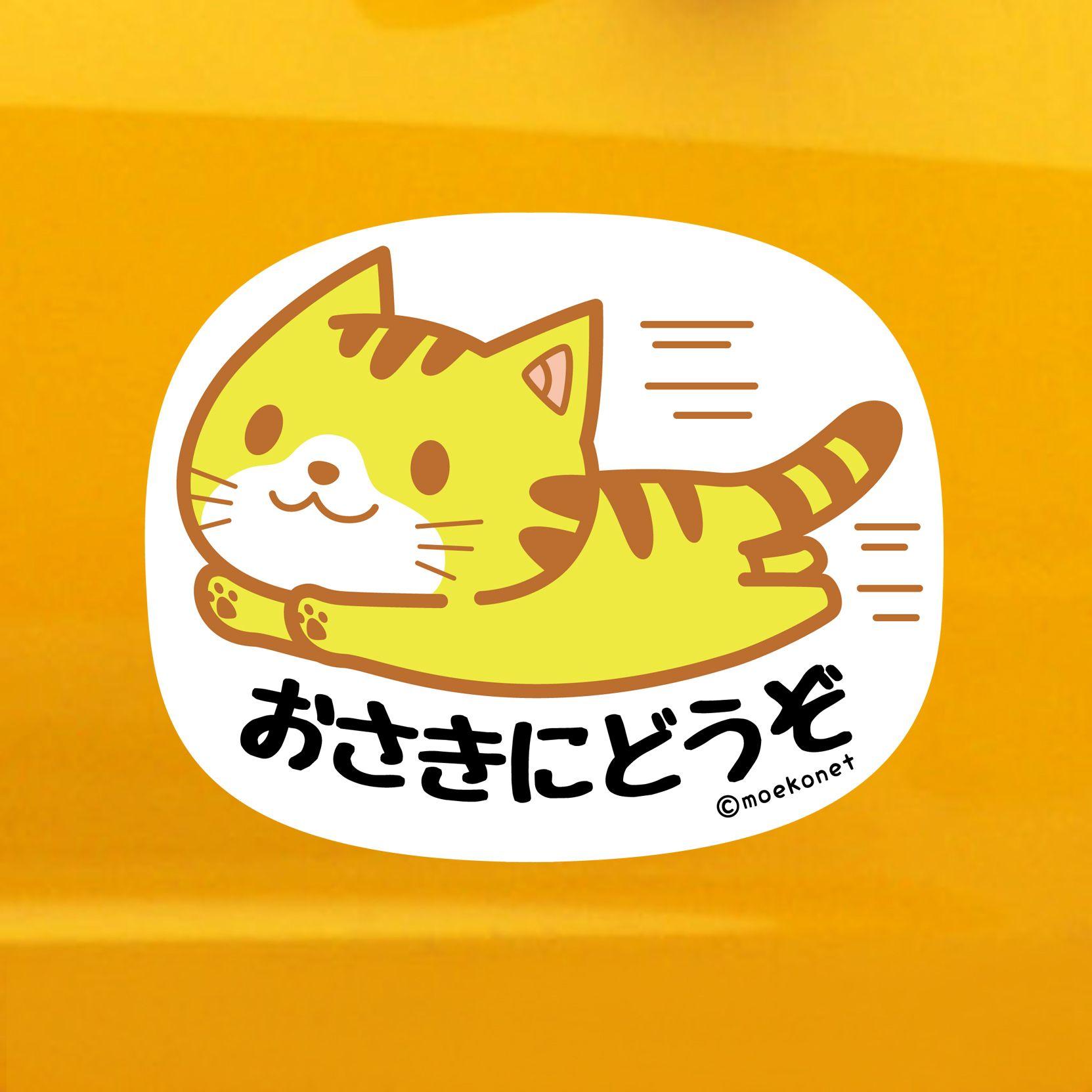 お先にどうぞ車用ステッカー トラ猫ver