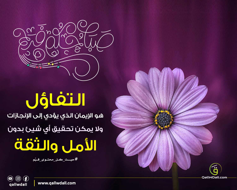صباح التفاؤل والأمل Happy Flowers Image Happy