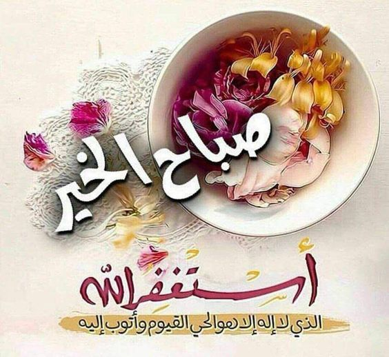صور صباح الخير جديده New Good Morning Pic عالم الصور Good Morning Cards Good Morning Arabic Good Morning Greetings