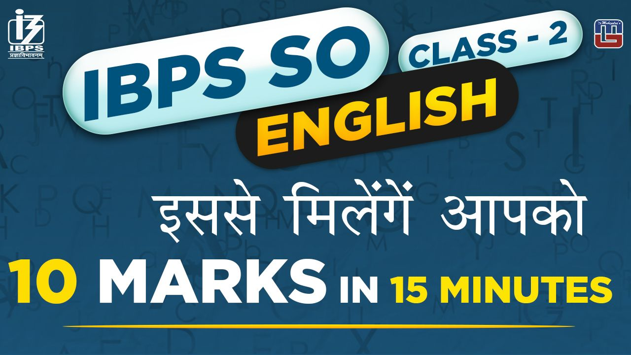 इसस म ल ग आपक 10 Marks In 15 Minutes English