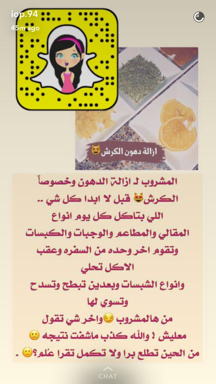 Pin By Najla On Advice Snapchat Screenshot Advice Snapchat