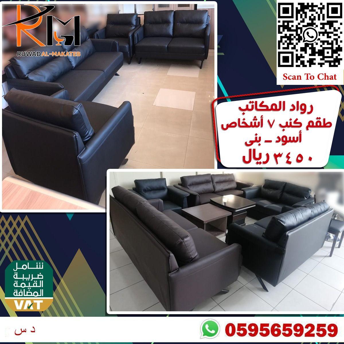 طقم كنب ٧ اشخاص اسود In 2021 Sectional Couch Furniture Home Decor