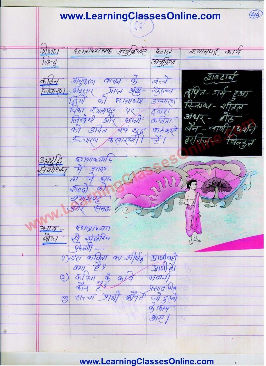 Prani Vahi Prani Hai Kavita Path Yojana Hindi Class 7th Grammar Lesson Plans How To Plan Lesson Plan Format [ 1169 x 850 Pixel ]