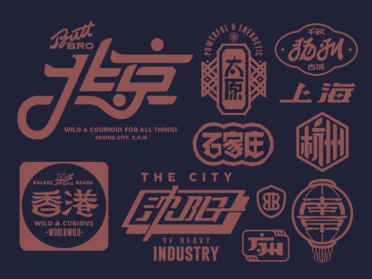 CITYS of CHINA #chinesetypography