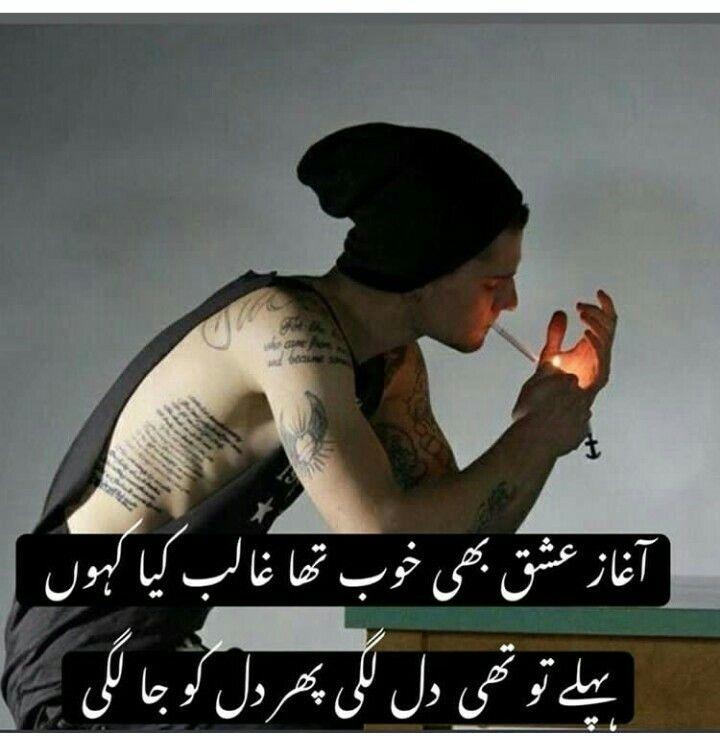 Hassanツ😍😘   Love poetry urdu, Memories quotes, Urdu poetry