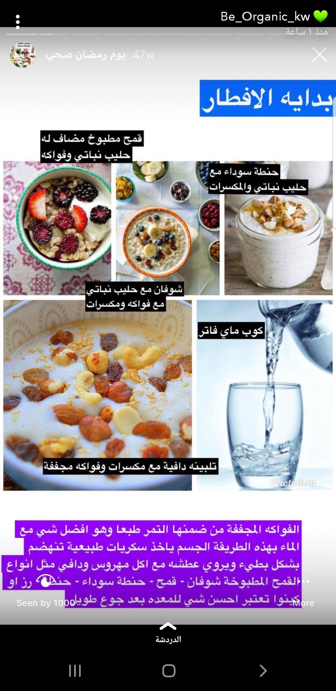 Pin By Aman On تغذية علاجية المعدة بيت الداء و الدواء توعية Arabic Food Food Breakfast