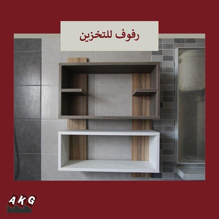 طرق تخزين عملية رفوف تخزين عملية و عصرية تستطيع من خلالها ترتيب المكان و تسهل عليك الوصول إلى حاجياتك بسهولة ديكور و تخزين في نفس الوقت Home Decor Shelves