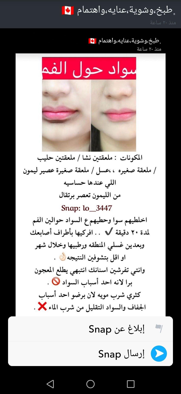Pin By On خلطات جمال عنايه In 2020 Beauty Skin Care Routine Skin Care Women Diy Hair Treatment