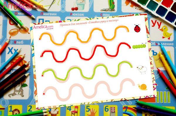 прописи для малышей распечатать бесплатно 2,3,4 года