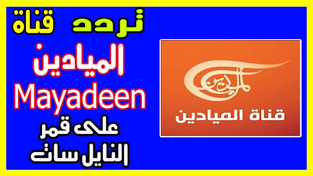 تردد قناة الميادين على نايل سات المحدث فبراير 2019 Mayadeen قناة الأخبار المباشرة على قمر عرب سات هوت بيرد سهيل سات يوتلسات تردد Olia News Cle