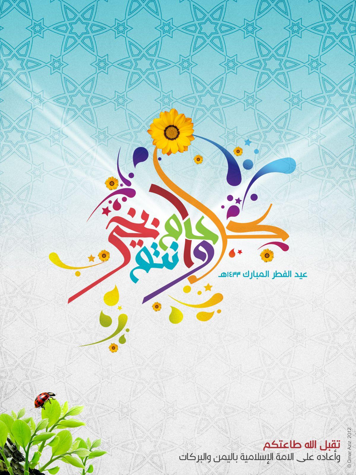 كل عام وانتم بخير رفيع فوتو المصمم الفوتوغرافي عمر عبدالعزيز Hippie Rainbow Eid Cards Calligraphy Art