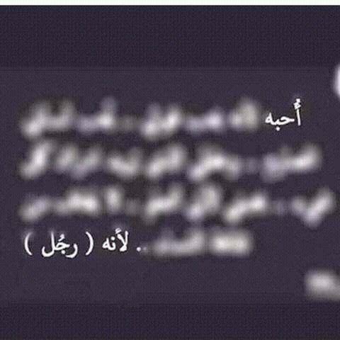 سلامتك حبيبي تصبح على خير قلبي Romantic Quotes Photo Quotes Arabic Quotes