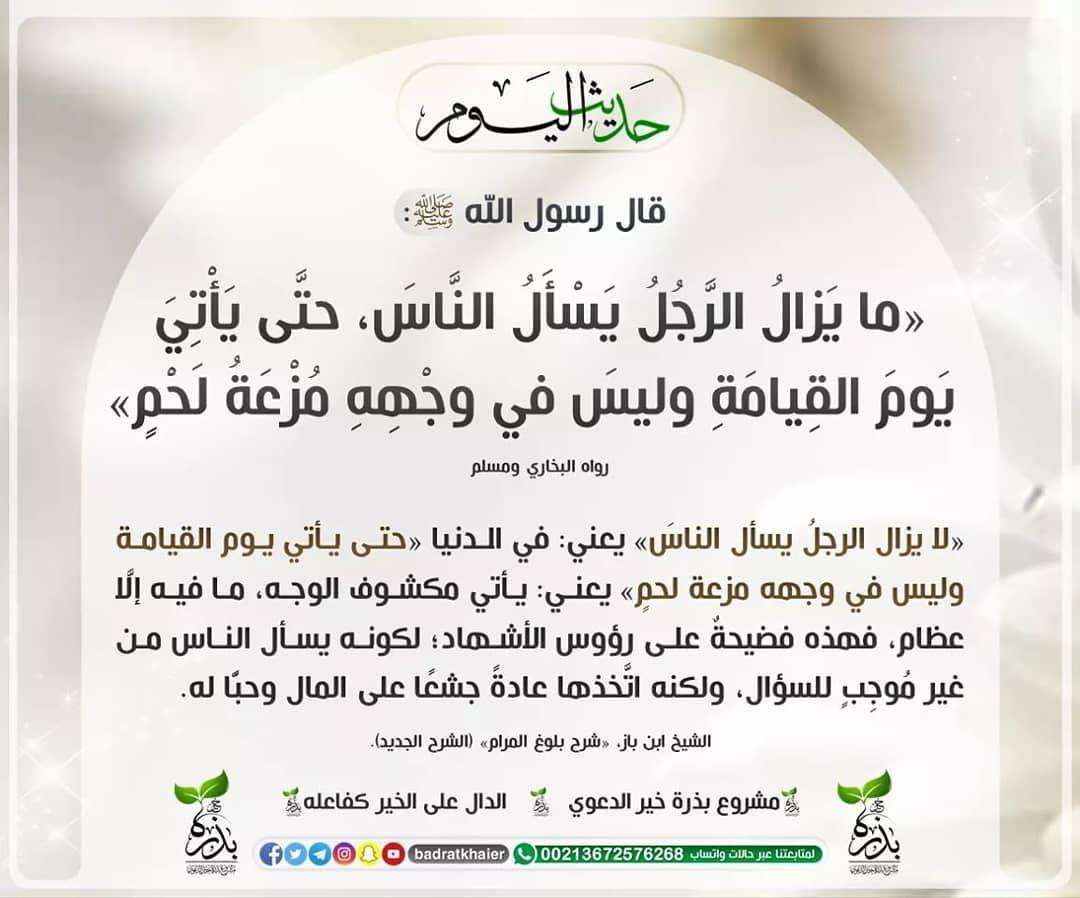 Instagram Post By أحاديث البخاري ومسلم Oct 28 2019 At 5 43am Utc Islam For Kids Islam In Hindi Islamic Quotes