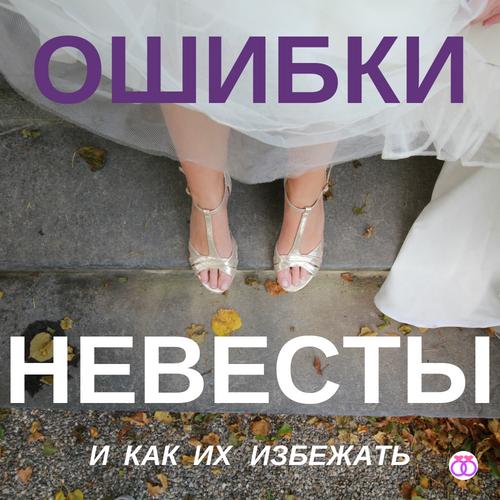 Ошибки невесты | Свадьба на открытом воздухе, Невесты ...