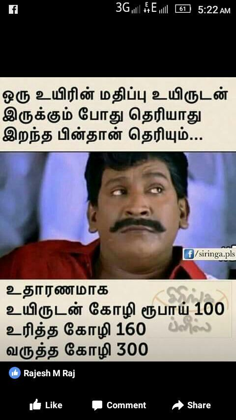 Pin By Jaanu Jafeir On Nahul Tamil Funny Memes Funny Facts Comedy Quotes