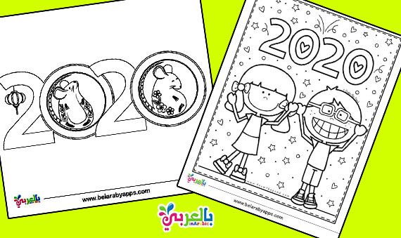 Cartoon Cute New Year 2020 Images Free Download Belarabyapps New Year Coloring Pages Printable Coloring Book Butterfly Coloring Page