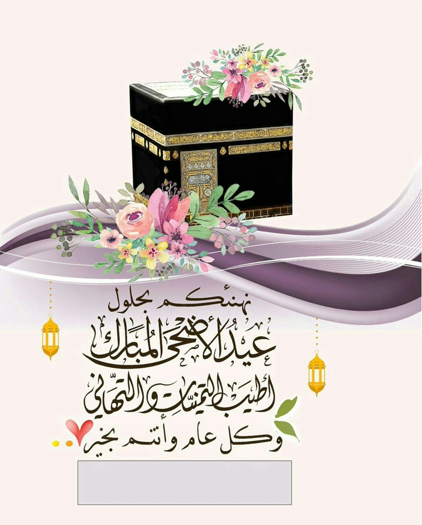 Pin By Anees Bux On عيد الفطر عيد الأضحى Eid Mubark Eid Greetings Eid Al Adha Greetings Eid Cards