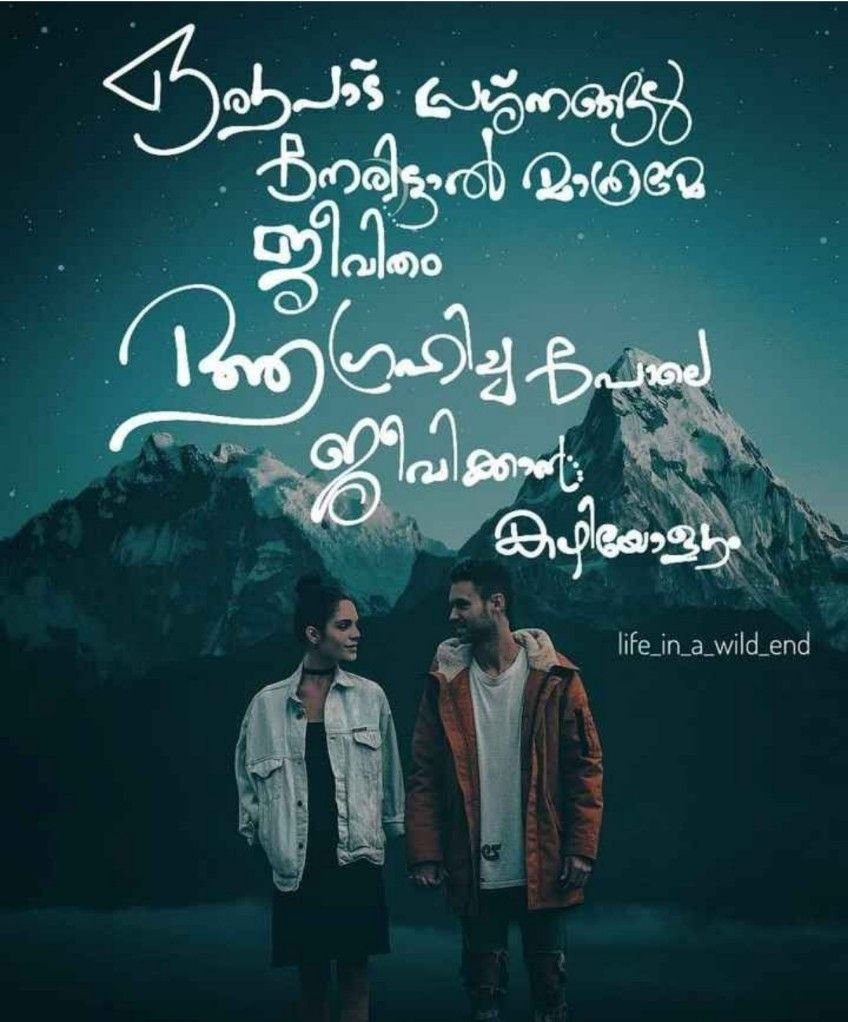 Malayalam Typography Malayalam Quotes Love You Quotes For Him Love Missing Quotes