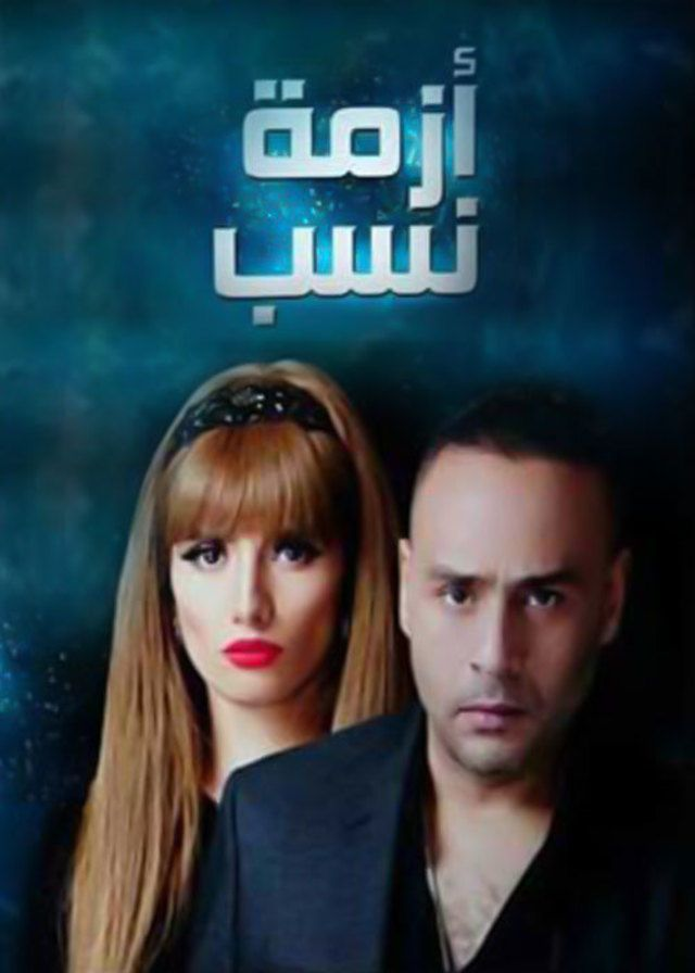 مسلسلات رمضان 2016 سينما فور اب Movies Movie Posters Poster