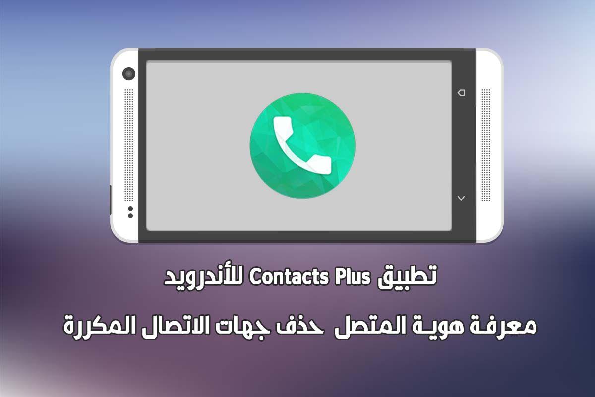 تحميل تطبيق Contacts Plus للأندرويد معرفة هوية المتصل حذف جهات الاتصال المكررة Incoming Call Incoming Call Screenshot