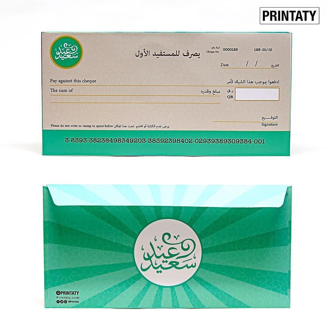 بطاقات العيد الشيك الكيس الشدة تحتوي على حبات ب ريال قطري للطلب موقعنا Printaty Com الواتساب 77071723 Science Party Instagram Card Holder