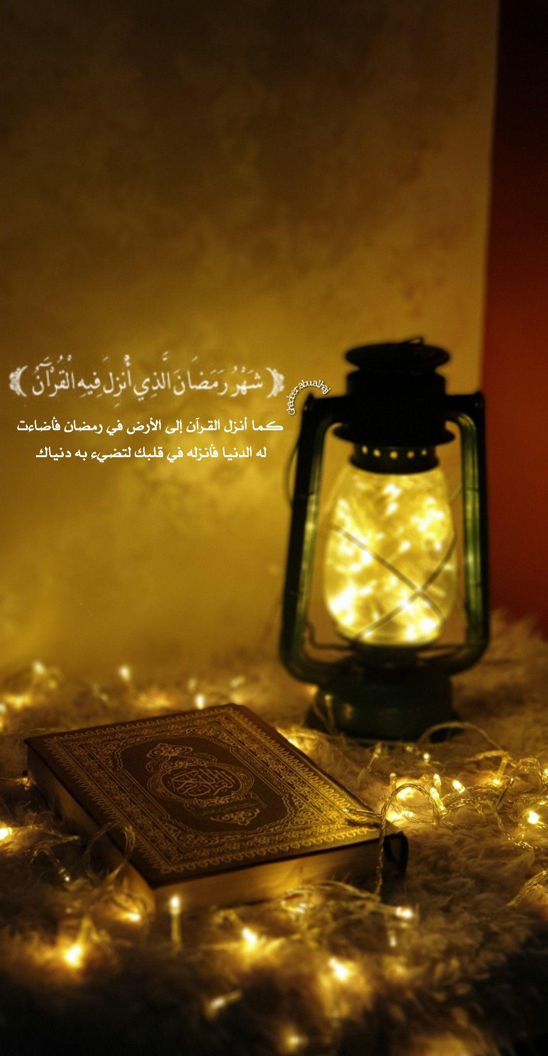 شهر رمضان الذي أنزل فيه القرآن In 2021 Ramadan Decorations Ramadan Kareem Ramadan