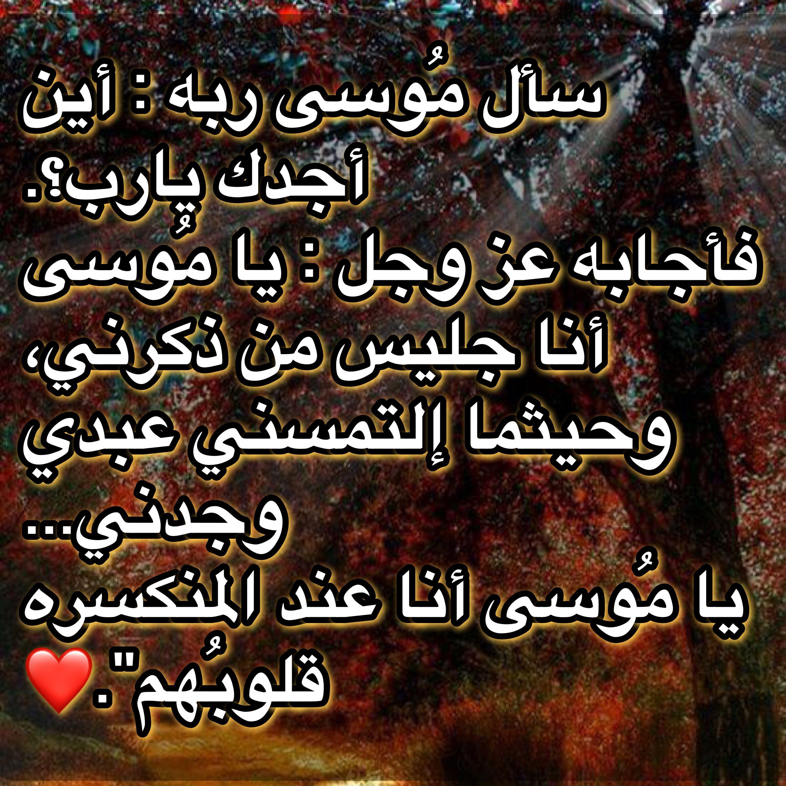 سأل موسى ربه Arabic Calligraphy Quran Calligraphy