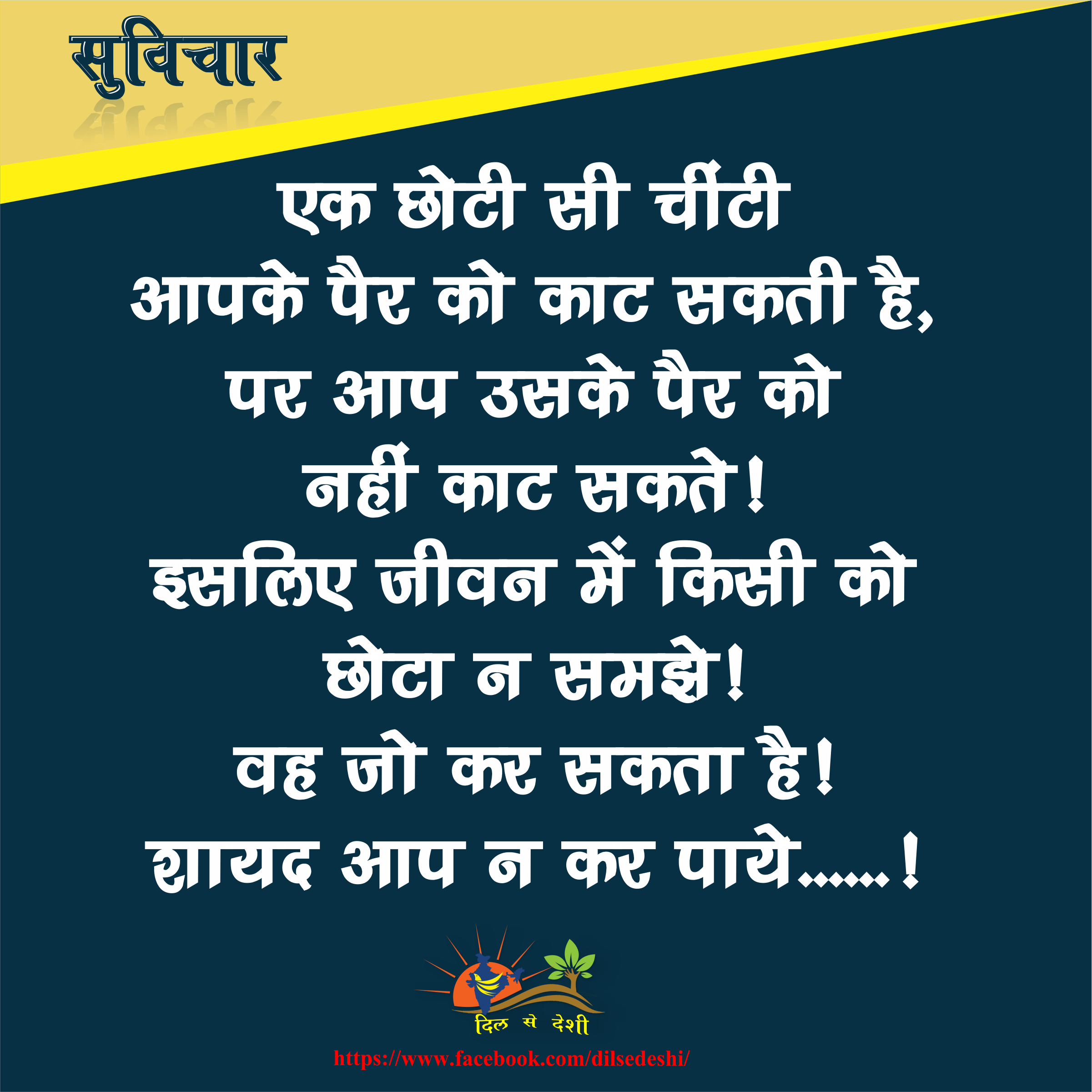 Dilsedeshi Hindi Suvichar Quotes Thought Remember Quotes Good Morning Quotes Knowledge Quotes [ 2401 x 2401 Pixel ]