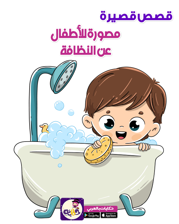 اجمل 7 قصص قصيرة مصورة للاطفال عن النظافة تطبيق حكايات بالعربي Arabic Alphabet For Kids Islamic Kids Activities Arabic Kids