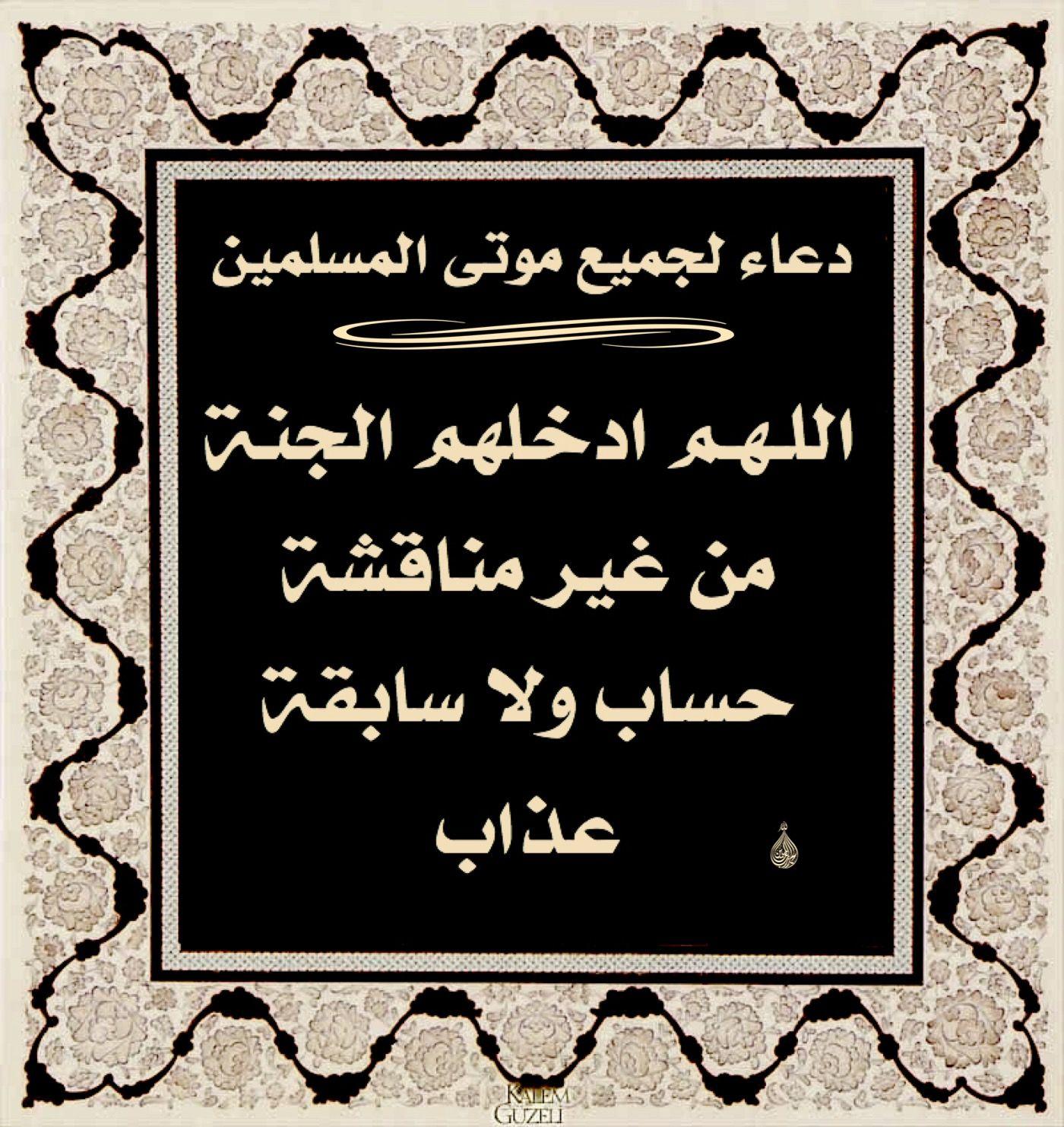 Pin By Zahrat Afaf On اللهم ارحم أموات المسلمين Chalkboard Quote Art Art Quotes Chalkboard Quotes