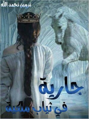 رواية جارية في ثياب ملكية In 2020 Pdf Books Reading Arabic Books Download Books