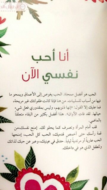 أنا أحب نفسي الآن Now I Love Myself Positive Quotes Funny Arabic Quotes Inspirational Quotes