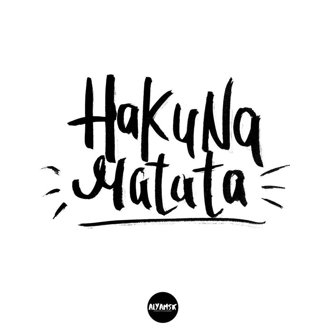hakuna matata ruslettering calligraphy calligritype With hakuna matata lettering