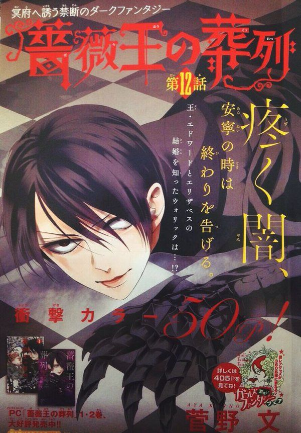 b1ule1eciaat47r jpg 600 861 anime dark fantasy manga anime