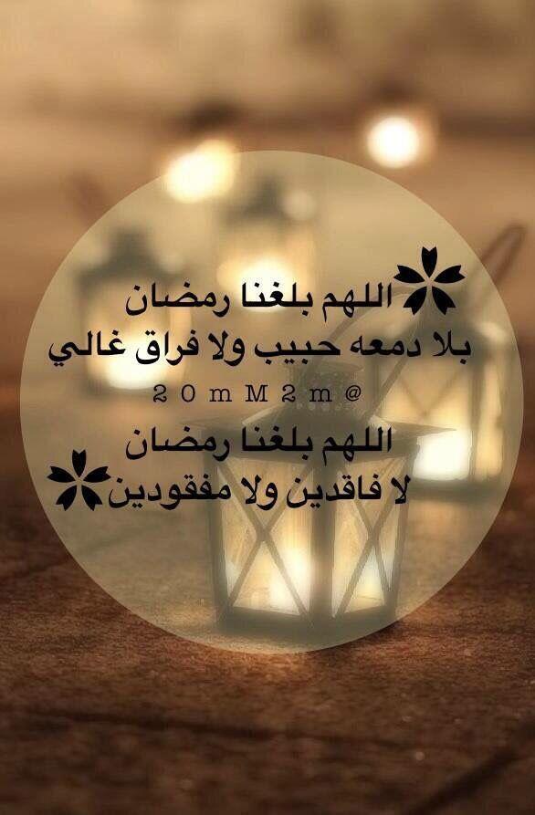 ما أسرع الأيام فاغتنم نعمة الحياة في هذه الدنيا اللهم سلمنا الى رمضان وسلم رمضان الينا Quran Verses Tea Light Candle Tea Lights