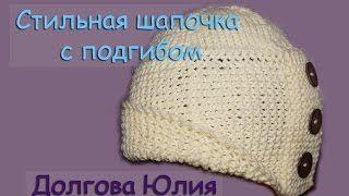 юлия долгова Youtube вязание Knitted Hats Hats и Stylish Hats